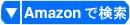 Amazonでキーワードを検索